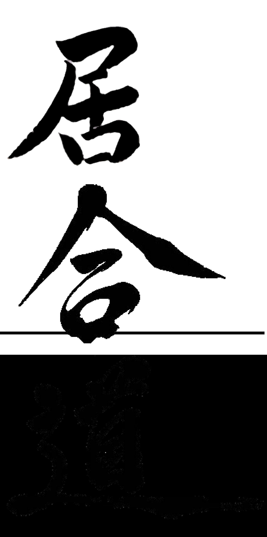 Kanji de Iaïdo