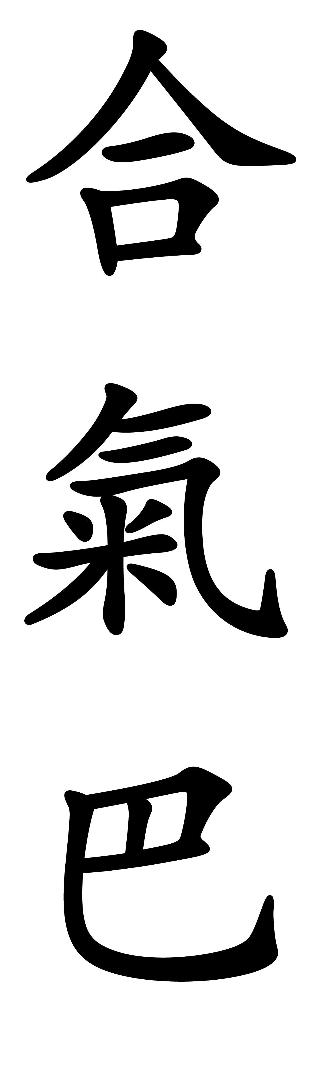 Kanji de Aïkidomoe